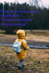 """""""Цифровой путь"""" дополнительное образование"""